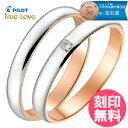 結婚指輪 マリッジリング 18金ピンクゴールド/18金ホワイトゴールド サイズ交換無料 truelovek277wp-k277wpd TRUE LOV…