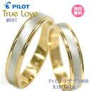 結婚指輪 マリッジリング プラチナ900/18金ゴールド サイズ交換無料 truelovem097 TRUE LOVE パイロット ブライダルジュエリー 刻印可能 刻印無料 (文字彫り) 男女ペア 送