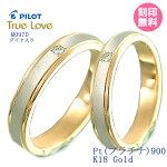 プラチナ900/18金ゴールド【ペア価格】TRUELOVEパイロット結婚指輪truelovem097d
