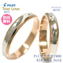 結婚指輪 マリッジリング プラチナ900/18金ピンクゴールド サイズ交換無料 truelovem374-m374d TRUE LOVE パイロット …