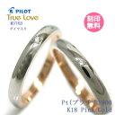 結婚指輪 マリッジリング プラチナ900/18金ピンクゴールド サイズ交換無料 truelovem376d TRUE LOVE パイロット ブラ…