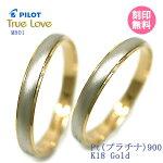 プラチナ900/18金ゴールド【ペア価格】TRUELOVEパイロット結婚指輪truelovem801