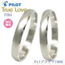 結婚指輪 マリッジリング プラチナ900 サイズ交換無料 truelove p264 TRUE LOVE パイロット ブライダルジュエリー 刻…