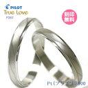 結婚指輪 マリッジリング プラチナ900 サイズ交換無料 truelove p267 TRUE LOVE パイロット ブライダルジュエリー 刻…