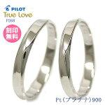 プラチナ900【ペア価格】TRUELOVEパイロット結婚指輪truelovep268