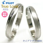 プラチナ900【ペア価格】TRUELOVEパイロット結婚指輪truelovep273