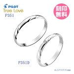 18金ホワイトゴールドマリッジリングTRUELOVEパイロット結婚指輪truelovep351-p351d【送料無料】(e-宝石屋)