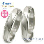 プラチナ900【ペア価格】TRUELOVEパイロット結婚指輪truelovep530
