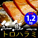 【天然紅鮭トロハラミ】 大盛り1.2kg(約600g×2本)ロシアの極寒の海が育てた天然の旨み 芳醇な天然の腹身の脂 濃縮された旨み 御馳走専用の鮭です!