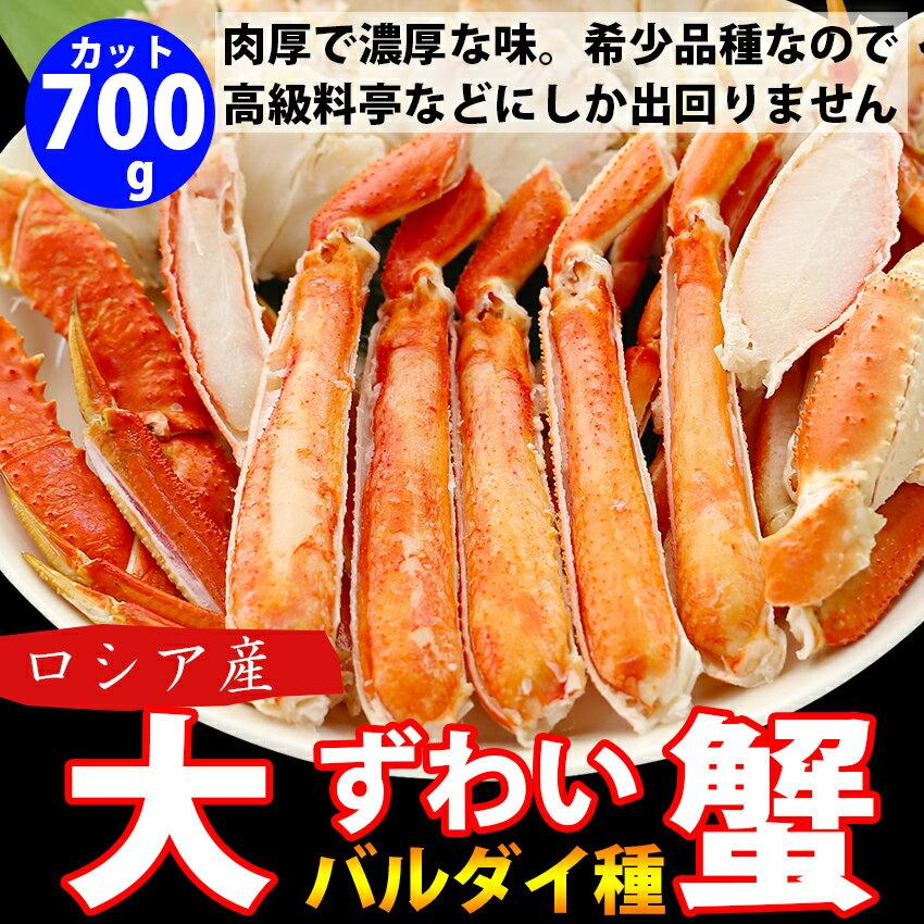 大ズワイ蟹 バルダイ種 ボイル ハーフポーション700g 高級料亭や高級旅館などにしか出回らない希少品種です。肉厚で濃厚なカニの旨みがぎっしり。ずわいカニ