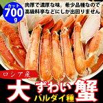 【訳あり】ボイルズワイバルダイ種ハーフポーション700g【あす楽対応】