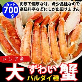 大ズワイ蟹 バルダイ種 ボイル ハーフポーション700g 高級料亭や高級旅館などにしか出回らない希少品種です。肉厚で濃厚なカニの旨みがぎっしり。ずわいカニ ※ご自宅用なのでのし対応できません。