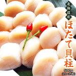 北海道産ほたて貝柱500g3Sサイズ(20〜250粒)お寿司屋さんが使う最高級ホタテ帆立紋別郡雄武町産オホーツク海割れなし正規品
