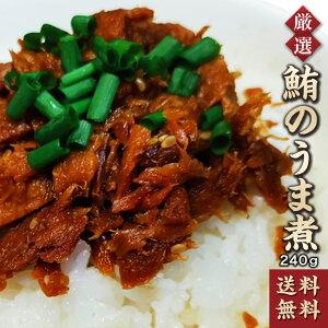 【送料無料】まぐろ水揚げ量日本一 静岡県焼津の名産 鮪のうま煮 職人が丹念に炊き上げました。保存料、着色料、化学調味料は使用しておりません。昔ながらの味。まぐろ マグロ 静岡県