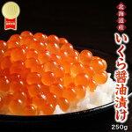 モンドセレクション金賞連続受賞北海道産秋鮭原卵使用いくら醤油漬け250g