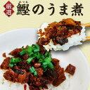 【送料無料】かつお水揚げ量日本一 静岡県焼津の名産 鰹のうま煮 職人が丹念に炊き上げました。保存料、着色料、化学…