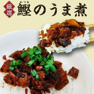 【送料無料】かつお水揚げ量日本一 静岡県焼津の名産 鰹のうま煮 職人が丹念に炊き上げました。保存料、着色料、化学調味料は使用しておりません。昔ながらの味。かつお カツオ 静岡県