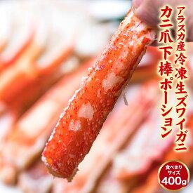 【 送料無料 】世界最高峰 アラスカ産の本ずわい蟹「生」 棒ポーション 爪下肉 生なので新鮮さ抜群!しゃぶしゃぶがおススメです。【検索用】 蟹 ずわいがに ズワイガニ しゃぶしゃぶ かにしゃぶ 刺身 お手頃 自宅用 爪肉 年内発送