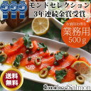 【送料無料】スモークサーモン 業務用500gサイズ 【 切り落とし 厚切り 訳あり 極洋 キョクヨー トラウト salmon モ…