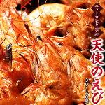 お刺身や塩焼きに!天使の海老1kg箱(30〜40尾入)