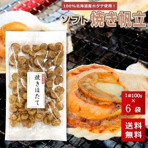 北海道産 焼きほたて 干し貝柱 100g 6袋 おつまみ ポイント消化 珍味 送料無料 柔らかい 乾物 乾燥 買い回り 買いまわり s10 観光地応援 バーベキュー キャンプ