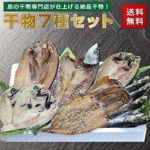 干物セット 7種類 のどぐろ 送料無料 あじ いわし イワシ ほっけ 丸干し さば みりん干し 塩 開き 鯖 さば むつ アカムツ 関サバ 関さば 玄界灘 日本海 訳あり [冷凍] 1位 買い回り 買いまわり
