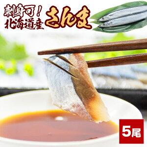 刺身可!サンマ 5尾 超新鮮 塩焼き 煮つけ 丸 冷凍 敬老の日 プレゼント 実用的 SALE セール