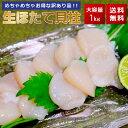 【エントリーでP20倍】ほたて 貝柱 送料無料 刺身 1kg 大容量 大粒 北海道 買い回り 買いまわり ポイント消化 半額 セ…