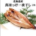 ほっけ 干物 送料無料 ホッケ 2枚 お試し お試し価格 買回り 買い回り 北海道[冷凍] ポイント消化 半額 セール