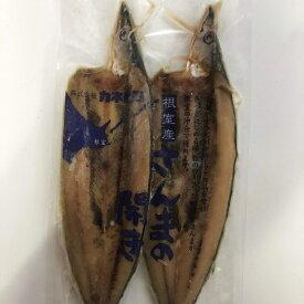 さんま 2枚 根室産 北海道 干物