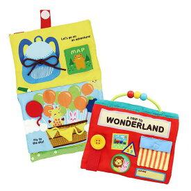 【クーポン配布中】 ふわふわトーイ WONDERLAND -ワンダーランド- 布のおもちゃ 布製 布絵本 玩具 知育 赤ちゃん ベビー 楽天