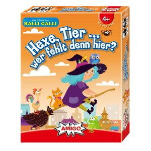 【クーポン配布中】 魔女の動物探し スピードゲーム AMIGO アミーゴ AM1909 知育 玩具 カードゲーム おもちゃ 誕生日 プレゼント 4歳 5歳 【メール便対応】 楽天