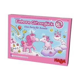 【クーポン配布中】 雲の上のユニコーン・デラックスHA302767 すごろく ハバ社 ドイツ ボードゲーム ゲーム 玩具 おもちゃ 知育 楽天