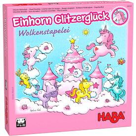 雲の上のメルヘンキャッスル HA304539 ゲーム カードゲーム ボードゲーム 玩具 おもちゃ 知育 4歳 5歳 6歳 HABA ハバ社 ドイツ 楽天