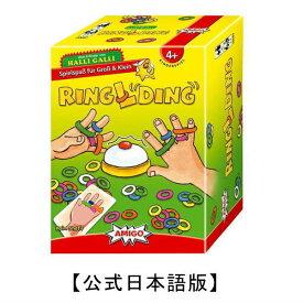 【クーポン配布中】リング ディング Ringlding 日本語版 おもちゃ 玩具 ゲーム パーティーゲーム スピードゲーム AMIGO アミーゴ社 amigo ドイツ 4歳 5歳 6歳 認知症予防 家あそび 正規輸入品 楽天
