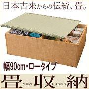 畳ユニット/畳収納/畳ボックス/幅90cm・ロータイプ・ナチュラル