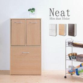 キッチンシリーズNeat 3分別ダストボックス ナチュラル