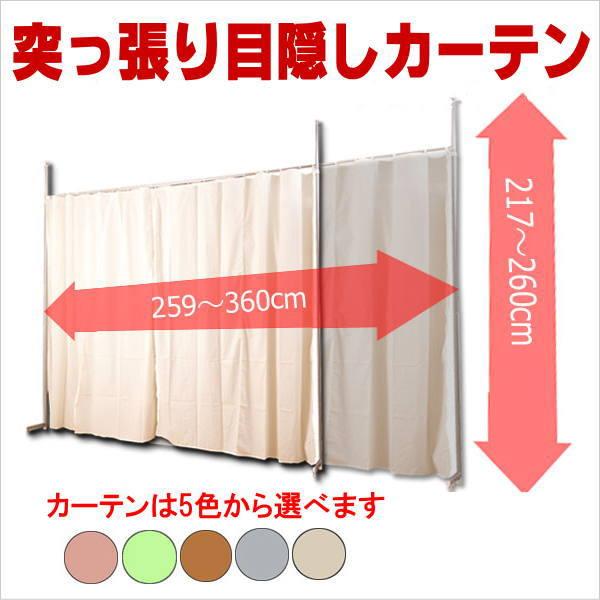 突っ張り 間仕切りカーテン 【送料無料】 楽天