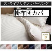 9色から選べるホテルスタイルストライプサテンカバーリング掛布団カバーシングル