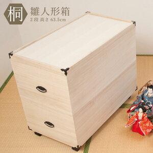 【クーポン配布中】総 桐 雛人形収納ケース 2段 高さ63.5cmタイプ 箱 のみ 桐 雛人形 収納 雛人形収納