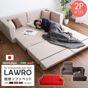 組み換え自由なソファベッド2Pポケットコイル2人掛ソファベッド日本製ローベッドカウチ