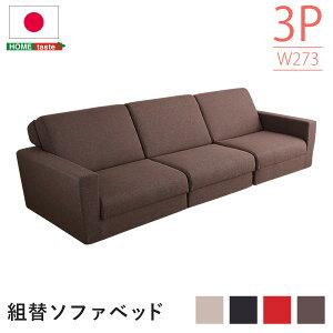 組み換え自由なソファベッド3Pポケットコイル3人掛ソファベッド日本製ローベッドカウチ
