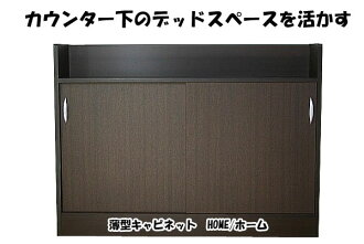 cabinets home made in japan flat screen width 120 cm depth 25 cm
