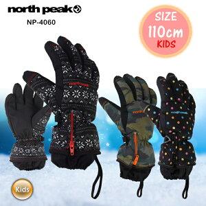 KIDS GLOVE グローブ NP-4060 キッズ ジュニア スノーボード スキー 防寒 雪遊び 子ども用 中綿入り 落下防止 キッズグローブ【JSBCスノータウン】