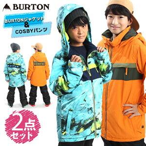 【お得な2点セット】キッズ スノボウェア 上下セット Burton バートン Pitchpine Jacket ピッチパインジャケット COSBY パンツ 【JSBCスノータウン】