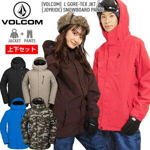 【アウトレット】VOLCOM ボルコム 上下セット L GORE-TEX ゴアテックス ジャケット JOYRIDEパンツ メンズ レディース スノーボード ウェア スノボー【JSBCスノータウン】