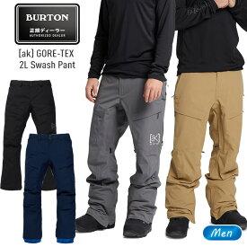 2021 BURTON バートン [ak] GORE-TEX 2L Swash Pant ゴアテックス スウォッシュパンツ 男性用 スノーボード ウエア スノボー【JSBCスノータウン】