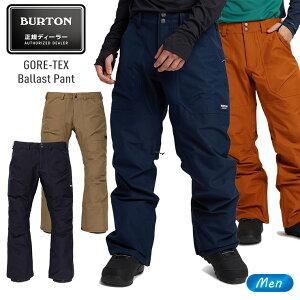 【アウトレット】2021 BURTON バートン GORE-TEX Ballast Pant ゴアテックス バラストパンツ 男性用 スノーボード ウエア スノボー スキーウェア【JSBCスノータウン】