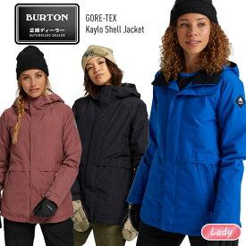 2021 BURTON バートン Women's GORE-TEX KAYLO SHELL JACKET ゴアテックス ケイロシェルジャケット 女性用 スノーボード スノボー ウェア【JSBCスノータウン】