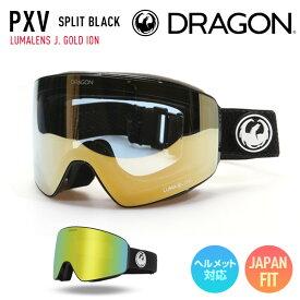 正規品 2022 DRAGON ドラゴン PXV SPLIT BLACK ジャパンレンズ LUMALENS J. GOLD ION スキー スノーボード ゴーグル【JSBCスノータウン】